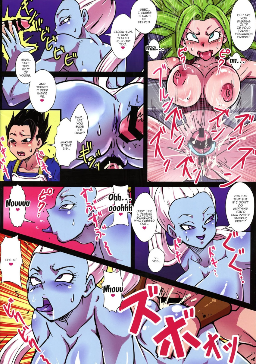 super dragon z ball beerus Grim adventures of billy and mandy gladys